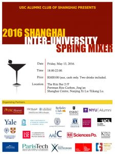 USC Inter-University Spring mixer @ The Ritz Bar, 2/F Portman Ritz Carlton, Nanjing Xi Lu, Jing'an 波特曼, 南京西路,静安寺 | Shanghai | Shanghai Shi | China